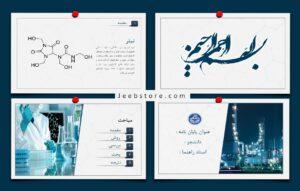قالب پاورپوینت ارائه شیمی