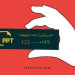 فارسی کردن اعداد در پاورپوینت