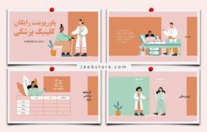 قالب پاورپوینت رایگان کلینیک پزشکی
