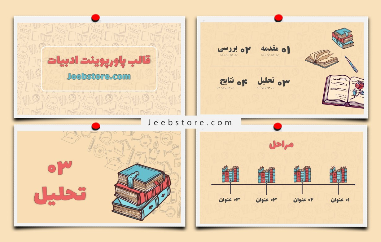 دانلود قالب پاورپوینت ادبیات فارسی